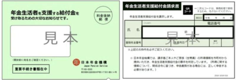 年金生活者支援給付金請求書