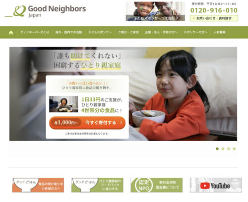 国際NGOグッドネイバーズジャパンのトップ画像