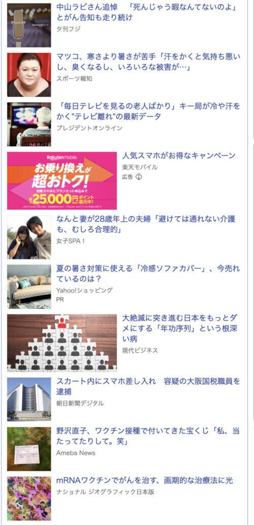 Yahooニュースのスクリーンショット