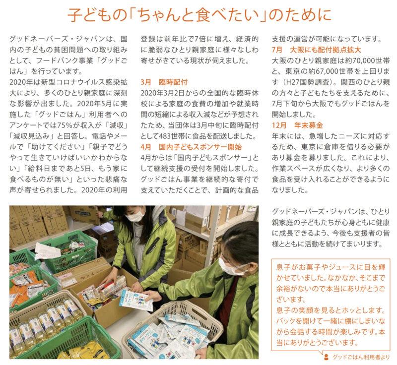 グッドネイバーズ・ジャパンの報告書