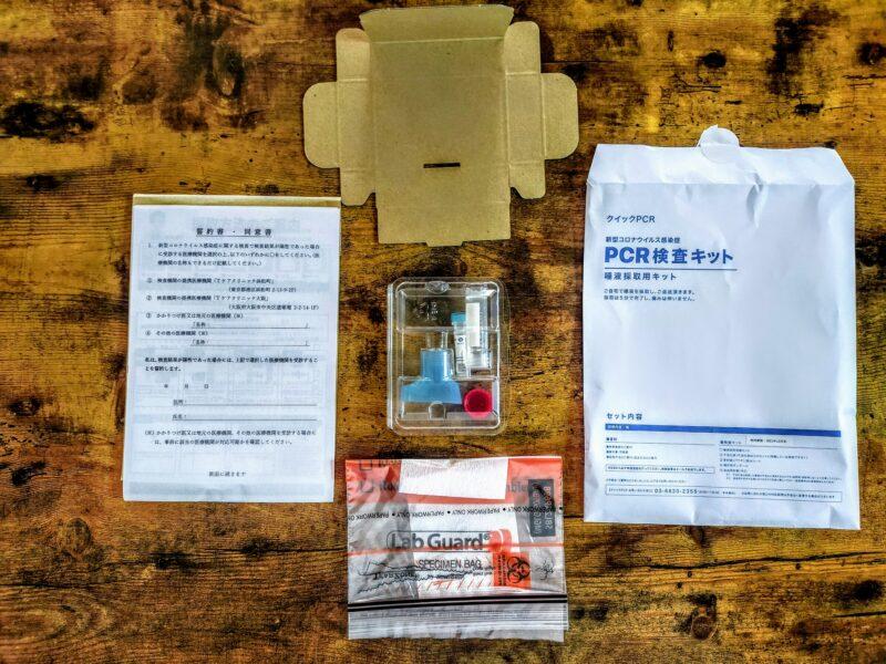 PCR検査キットの中身